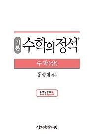 기본 수학의 정석 수학 (상/ 2020년용)