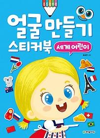 얼굴 만들기 스티커북 - 세계 어린이