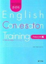 "<font title=""영어회화 훈련북  Conversation Training : Pattern Drill 4"">영어회화 훈련북  Conversation Training :...</font>"