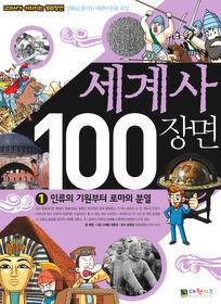 세계사 100장면 1
