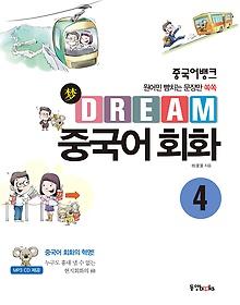 중국어뱅크 Dream 중국어회화 4