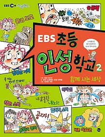 EBS 초등 인성 학교 2