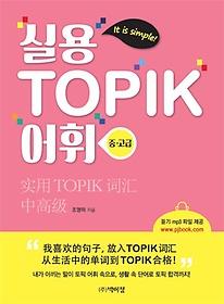 실용 TOPIK 어휘