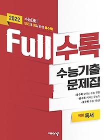 Full수록 수능기출문제집 국어 독서 (2021)