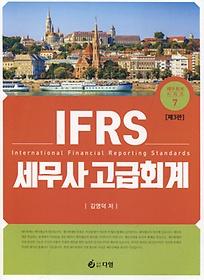 IFRS 세무사 고급회계