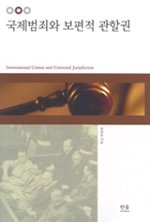 국제범죄와 보편적 관할권