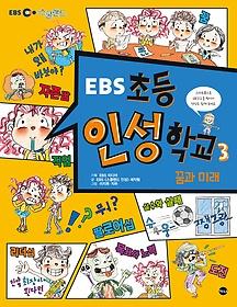 EBS 초등 인성 학교 3