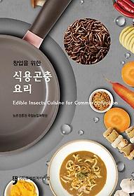 창업을 위한 식용곤충 요리