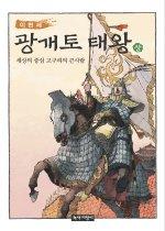 이현세 광개토태왕 (상)