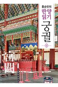 홍순민의 한양읽기 - 궁궐 (상)