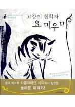 고양이 철학자 요 미우 마
