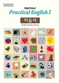 "<font title=""High School Practical English 자습서 1 (2017년용/ 이찬승)"">High School Practical English 자습서 1 (...</font>"