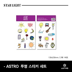 아스트로(ASTRO) - The 2nd ASTROAD to Seoul [STAR LIGHT]: 투명 스티커세트