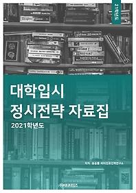 2021 대학입시 정시전략 자료집 (2020)