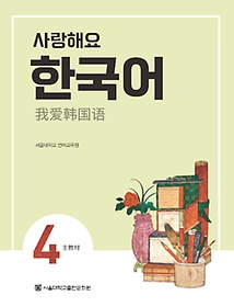 "<font title=""사랑해요 한국어 4 - Student's Book (중국어판)"">사랑해요 한국어 4 - Student's Book (중...</font>"