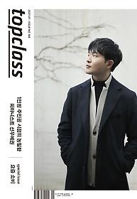 톱클래스 TopClass (월간) 1월호