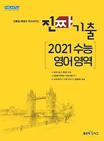 진짜 기출 2021 수능 영어 영역