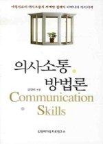 의사소통 방법론
