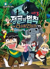 정글의 법칙 시즌3 15 - 라스트인도양