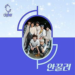 싸이퍼(Ciipher) - 안꿀려 [1st Mini Album]