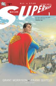 올스타 슈퍼맨 1