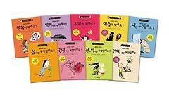 철학하는 어린이 시리즈 1~9권 세트