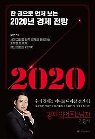 한 권으로 먼저 보는 2020년 경제 전망