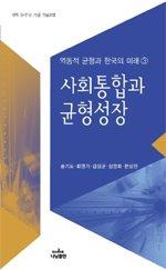 "<font title=""사회통합과 균형성장 - 역동적 균형과 한국의 미래 3"">사회통합과 균형성장 - 역동적 균형과 한국...</font>"