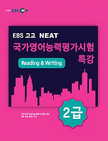 EBS �? NEAT ��������ɷ��򰡽��� Ư�� 2�� Reading & Writing (2012)