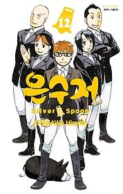 은수저 Silver Spoon 12