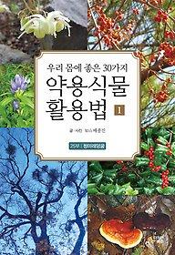 약용식물 활용법 1 - 25부 청미래덩굴