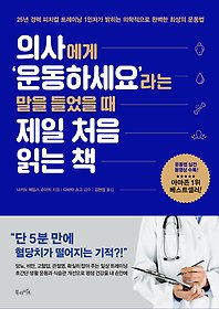 "<font title=""의사에게 '운동하세요'라는 말을 들었을 때 제일 처음 읽는 책"">의사에게 '운동하세요'라는 말을 들었...</font>"