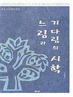 느림과 기다림의 시학 - 송용구 문학비평집