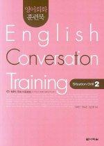 영어회화 훈련북 SITUATION DRILL 2