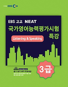 EBS �? NEAT ��������ɷ��򰡽��� Ư�� 3�� Listening & Speaking (2012)