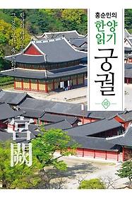 홍순민의 한양읽기 - 궁궐 (하)