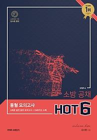 2020 [STEP 4] 김수환 영어 소방 공채 동형 모의고사 HOT 6