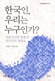 한국인 우리는 누구인가?