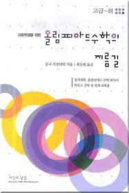 올림피아드 수학의 지름길 고급 (하)