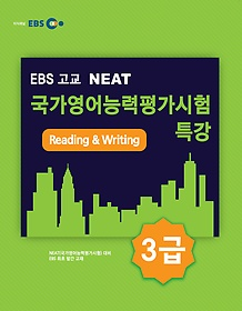 EBS �? NEAT ��������ɷ��򰡽��� Ư�� 3�� Reading & Writing (2012)