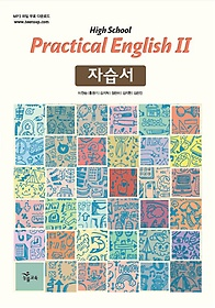 "<font title=""High School Practical English 자습서 2 (2017년용/ 이찬승)"">High School Practical English 자습서 2 (...</font>"