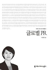 글로벌 PR