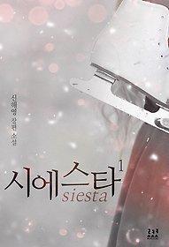 시에스타 1
