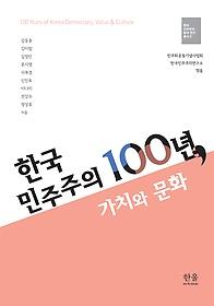 한국 민주주의 100년, 가치와 문화