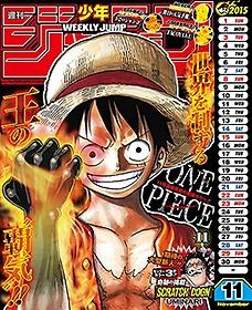ONE PIECE コミックカレンダ-2015 (卓上型)
