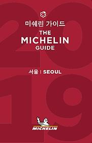 2019 미쉐린 가이드 서울