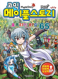 (코믹) 메이플스토리 = Maple story. 65 : 오프라인 RPG