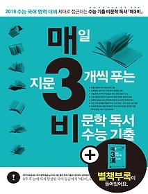 "<font title=""[한정판매]매3비 - 매일 지문 3개씩 푸는 비문학 독서 수능기출 (2017)"">[한정판매]매3비 - 매일 지문 3개씩 푸는 ...</font>"
