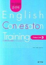영어회화 훈련북 PATTERN DRILL 3