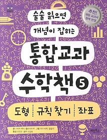 통합교과 수학책 5
